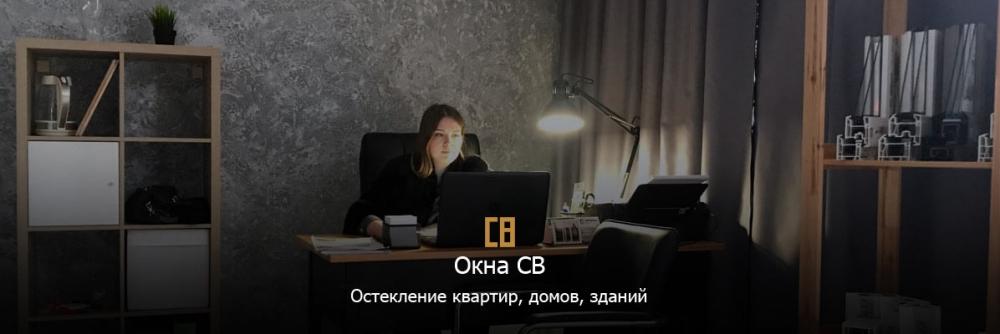 Окна СВ. Пластиковые окна Севастополь