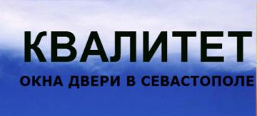 Фирма КВАЛИТЕТ