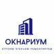 Акции и скидки на пластиковые окна от компании Окнариум